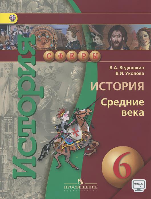 История. Средние века. 6 класс. Учебник