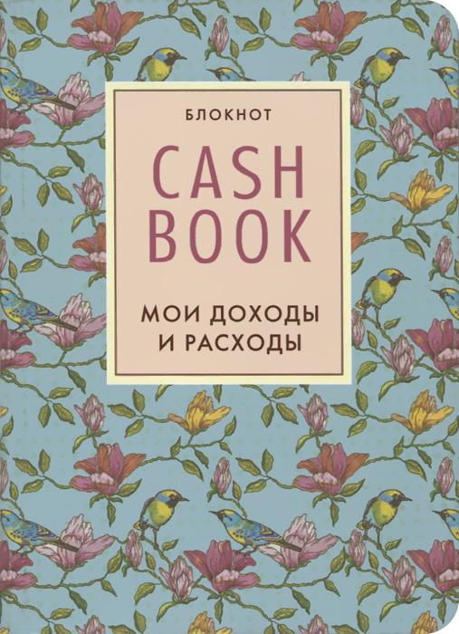 CashBook. Мои доходы и расходы. Блокнот