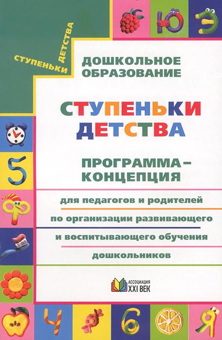 Ступеньки детства. Программа-концепция для педагогов и родителей