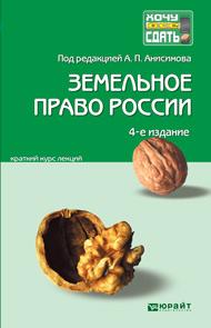 Земельное право России. Краткий курс лекций