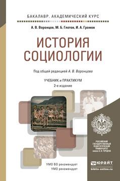 История социологии. Учебник и практикум