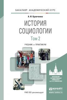 История социологии. В 2 томах. Том 2