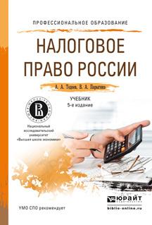 Налоговое право России. Учебник