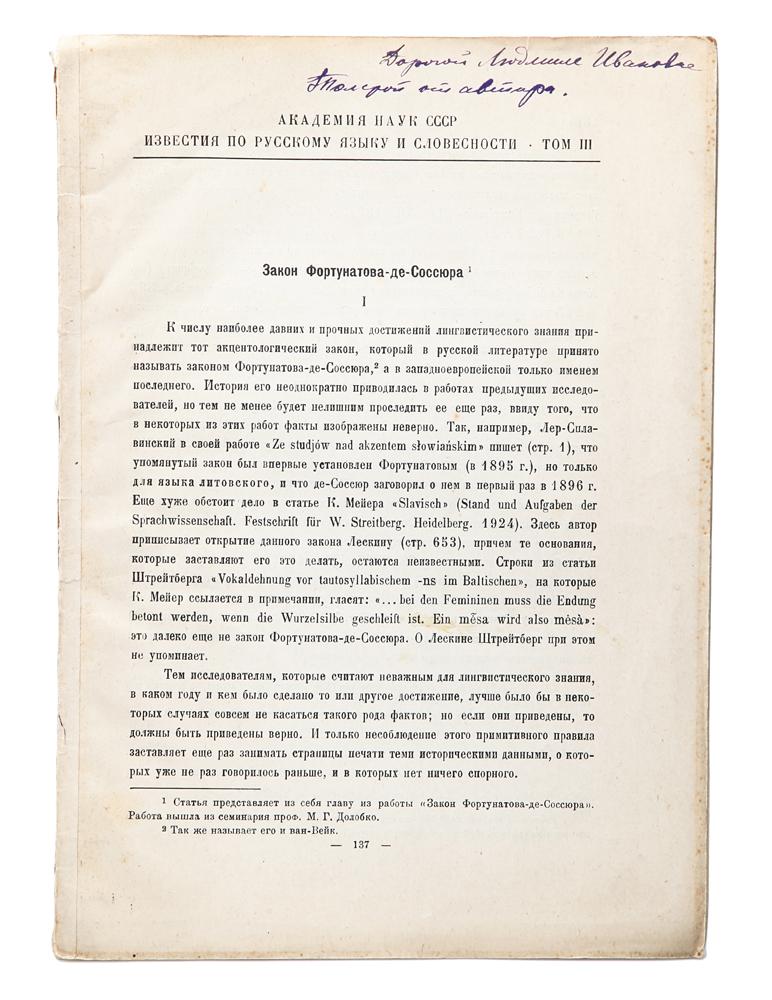 Закон Фортунатова-де-Соссюра