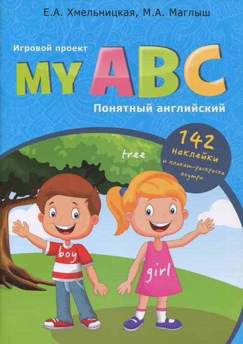 My ABC / Понятный английский. Игровой проект