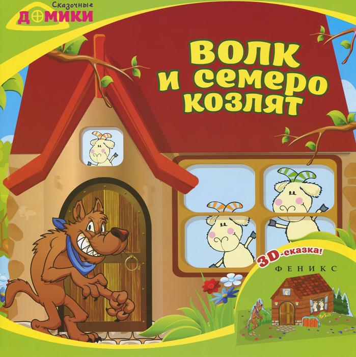 Волк и семеро козлят. 3D-сказка