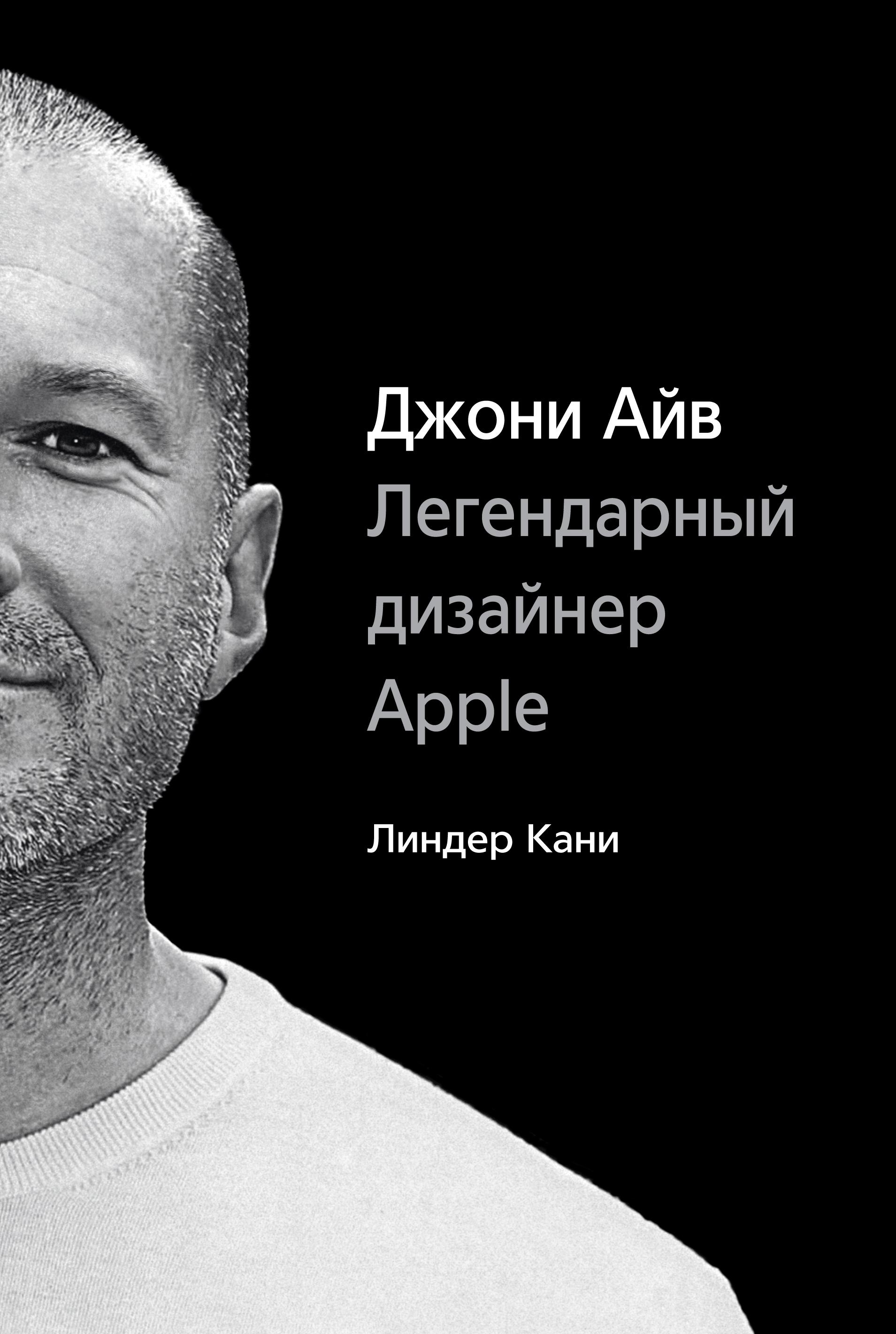 Джони Айв. Легендарный дизайнер Apple