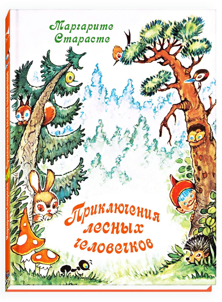 Приключения лесных человечков12296407Главные герои этой доброй и поучительной сказки - маленькие отважные гномы и добрые и заботливые феечки приглашают малышей побывать в Большом Лесу. Но какая же сказка без приключений - пускай порой и опасных? Вот и лесным человечкам придется проявить мужество, смелость и находчивость, чтобы пройти через Гнусное болото, победить злую ведьму и спасти Лес и его обитателей. Латвийская художница Маргарите Старасте сама придумала эту незатейливую историю, написав ее простым и понятным детям языком. А ее неповторимые рисунки не оставят равнодушными ни маленьких читателей, ни их родителей.