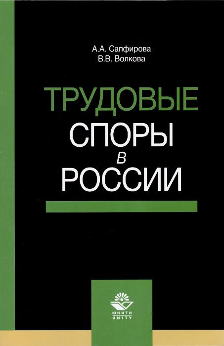 Трудовые споры в России. Учебное пособие