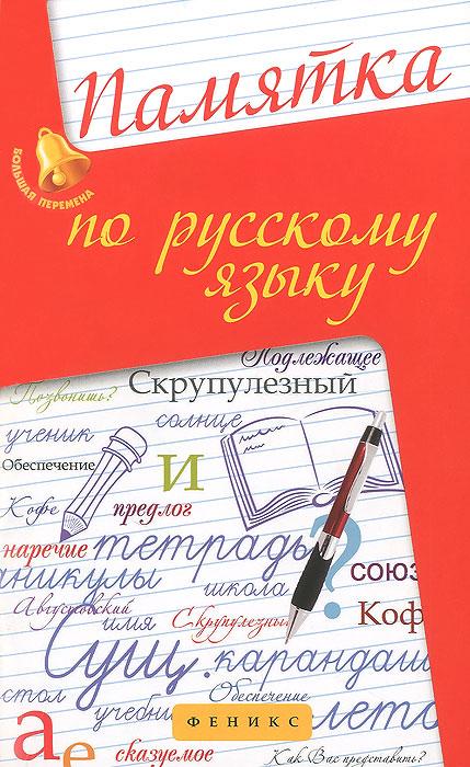Русский язык. Памятка