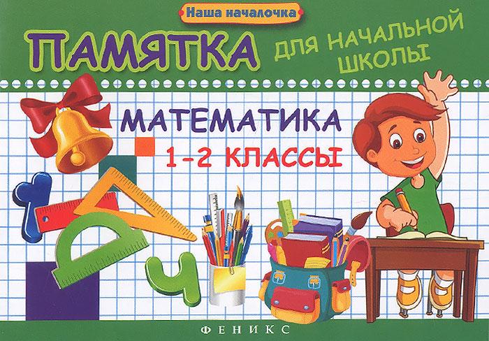 Математика. 1-2 классы. Памятка