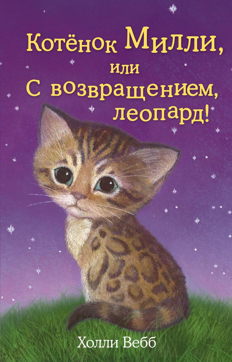 Котенок Милли, или С возвращением, леопард!12296407Девочка Тайя мечтала о котенке, и однажды родители подарили ей Милли, кошечку бенгальской породы, той самой, похожей на маленьких леопардов. Тайя и Милли сразу же подружились и начали вместе активно исследовать окружающий мир. Правда, любопытство постоянно приводило кошечку к неприятностям, разбираться с которыми приходилось Тайе. В этот раз Милли всего на минуточку выскочила из дома, проверить что происходит в соседнем дворе, как кто-то схватил ее и увез далеко в чужое место. Но бенгальская кошка – одно из самых ловких в мире созданий, и вне всякого сомнения Милли придумает, как выбраться из клетки. Тайя тоже не теряет времени даром и расклеивает объявления о пропаже котенка везде, где может. Удастся ли Милли вернуться к хозяйке? Одной, в другом районе, найти дорогу домой?