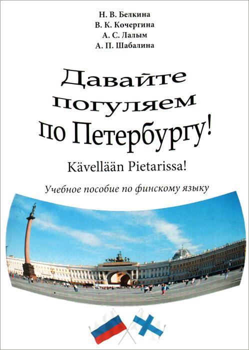 Давайте погуляем по Петербургу! Учебное пособие / Kavellaan Pietarissa!