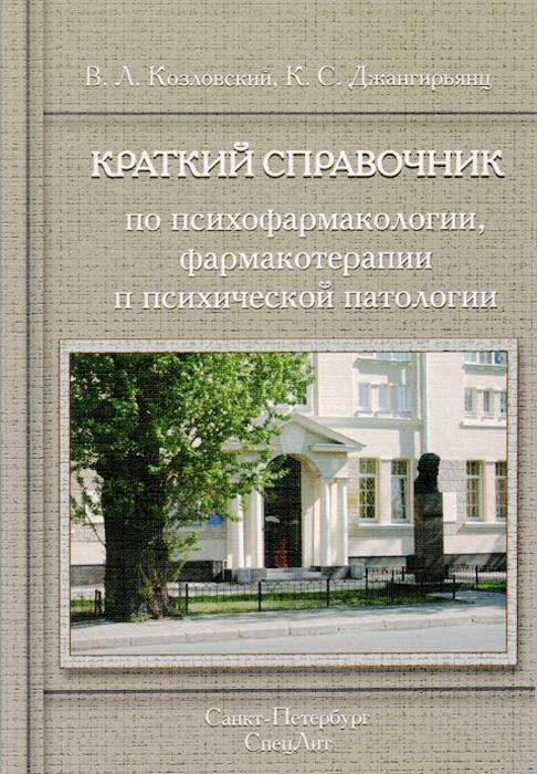 Краткий справочник по психофармакологии, фармакотерапии и психической патологии
