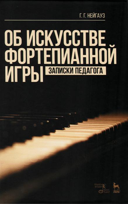 Об искусстве фортепианной игры. Записки педагога. Учебное пособие / The Art of Piano Playing: Teacher's notes: Textbook