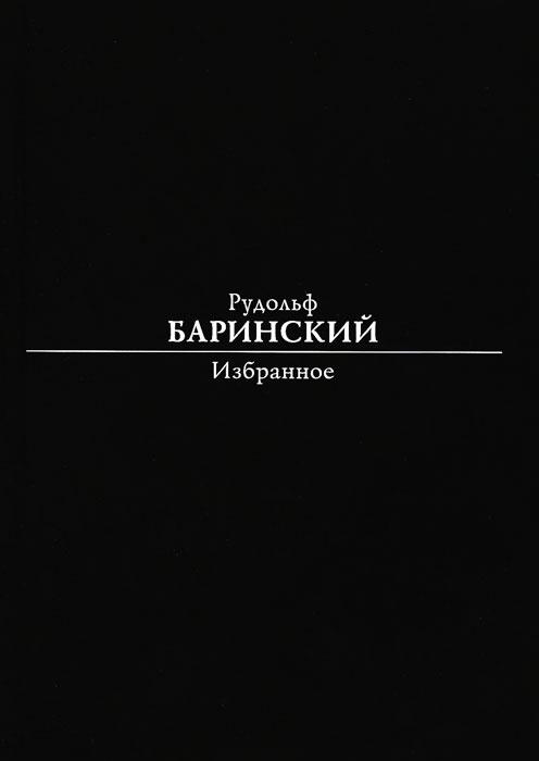 Рудольф Баринский Рудольф Баринский. Избранное сетка для паховой грыжи в харькове