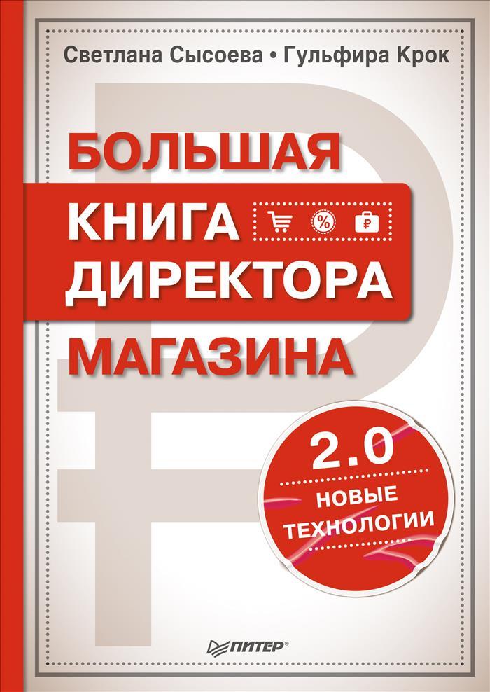 Большая книга директора магазина 2.0. Новые технологии