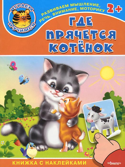 Где прячется котёнок (+ наклейки)