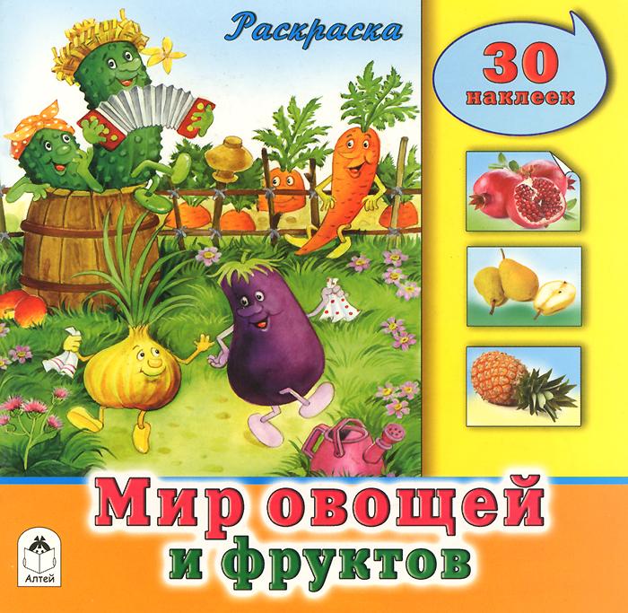 Мир овощей и фруктов. Раскраска с наклейками (+ 30 наклеек)