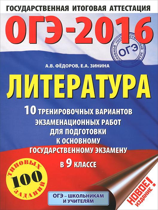 ОГЭ-2016. Литература. 9 класс. 10 тренировочных вариантов экзаменационных работ для подготовки к ОГЭ
