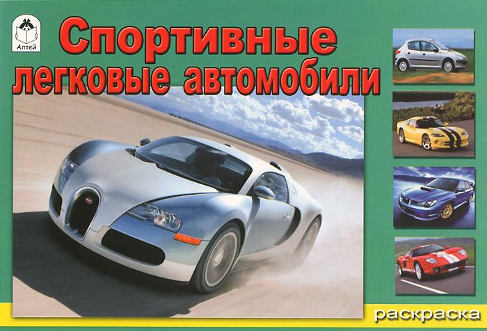Спортивные легковые автомобили. Раскраска