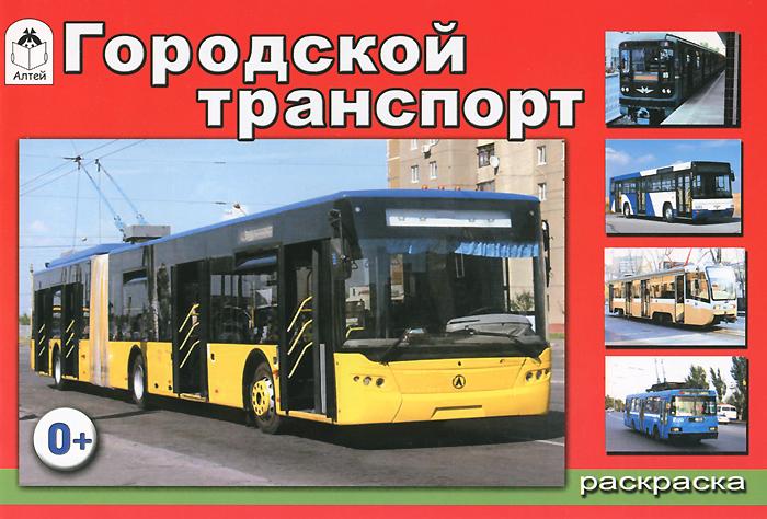 Городской транспорт. Раскраска
