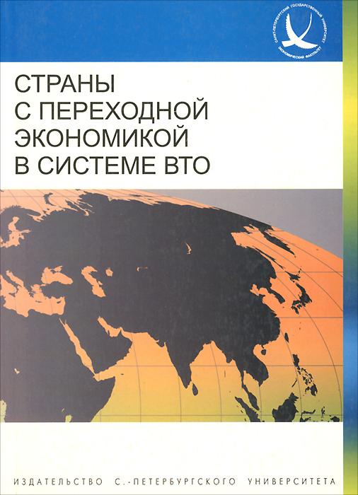 Страны с переходной экономикой в системе ВТО12296407В коллективной монографии, подготовленной международным коллективом авторов, анализируются вопросы взаимодействия с Всемирной торговой организацией (ВТО) ряда государств с переходной экономикой, как уже являющихся членами клуба, так и еще только ведущих переговоры о вступлении. Для каждой из рассматриваемых стран активное включение в международную торговую систему одновременно порождает новые возможности и дополнительные угрозы и ограничения для поступательного развития национальных хозяйственных комплексов. В этих условиях важной задачей, стоящей и перед соответствующими правительствами, и перед отдельными хозяйствующими субъектами, является выработка и реализация такой стратегии поведения, которая позволит обеспечить оптимальный баланс отрицательных и положительных последствий членства в ВТО. Работа адресована специалистам в области торговой политики, экономистам-международникам, преподавателям и студентам экономических вузов и факультетов, всем тем, кто интересуется...