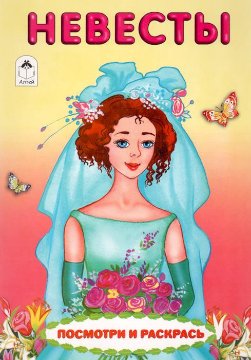 Невесты. Раскраска