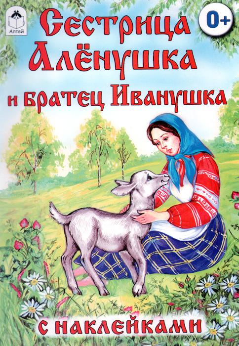 Сестрица Алёнушка и братец Иванушка (+ наклейки)