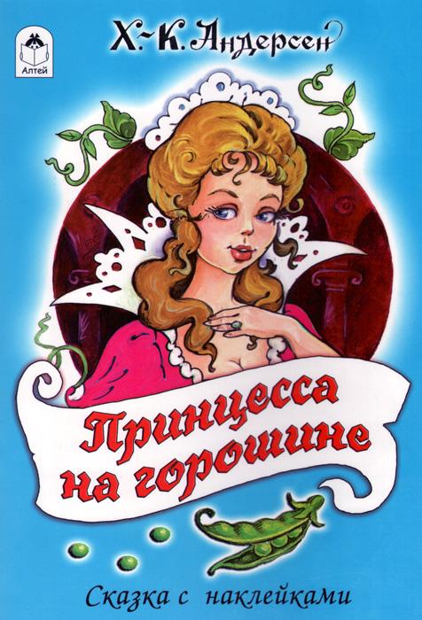 Принцесса на горошине (+ наклейки)