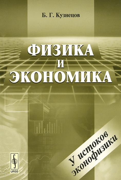 Физика и экономика