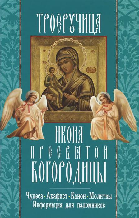 Икона Пресвятой Богородицы Троеручица