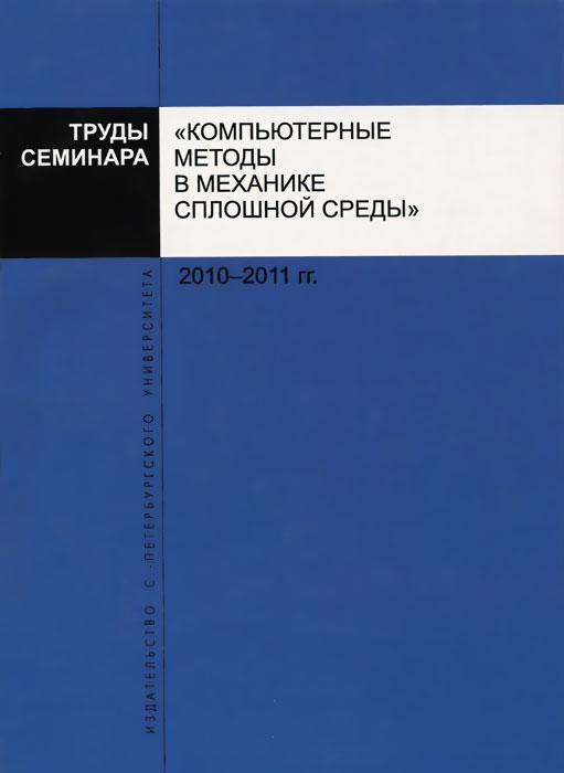 """Труды семинара """"Компьютерные методы в механике сплошной среды"""" . 2009-2010 гг."""