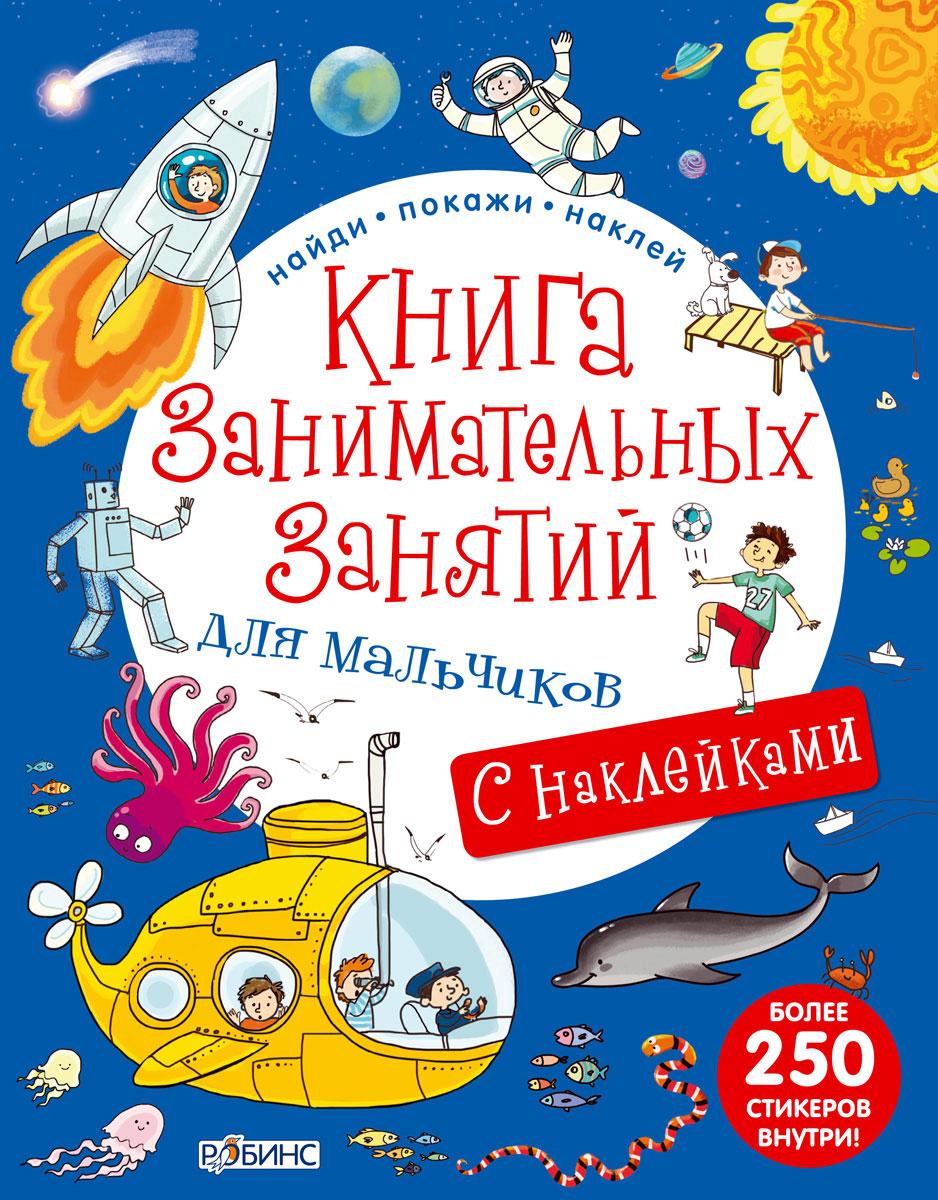 Книга занимательных занятий для мальчиков (+ наклейки)12296407Серия Найди, покажи, наклей - обучающие книги для детей от 3-х лет с вкладышами-наклейками внутри. Разностороннее развитие ребенка очень важно. Поэтому Книга занимательных занятий для мальчиков поможет вашему малышу играючи научиться искать, считать, замечать и познавать. Посетите пиратский корабль, спортивную арену, зоопарк, космос, гонки, лабиринт и многие другие развлечения для юных искателей приключений! А веселые наклейки помогут занять ребенка и практически. В чем особенность книги: Яркие, крупные иллюстрации; Много-много-много наклеек; Интересные истории. Что найдем внутри: 8 листов с наклейками, с помощью которых можно воссоздать интересные сюжеты; Веселое времяпрепровождение. Содержание: Более 250 стикеров внутри; Занимательные задачки. Важно знать родителям: Книга предназначена для детей от 3 лет; Развивает память, внимание, воображение.