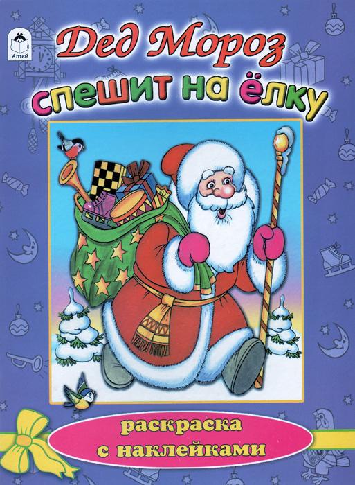 Дед Мороз спешит на елку. Новогодняя раскраска (+ наклейки)