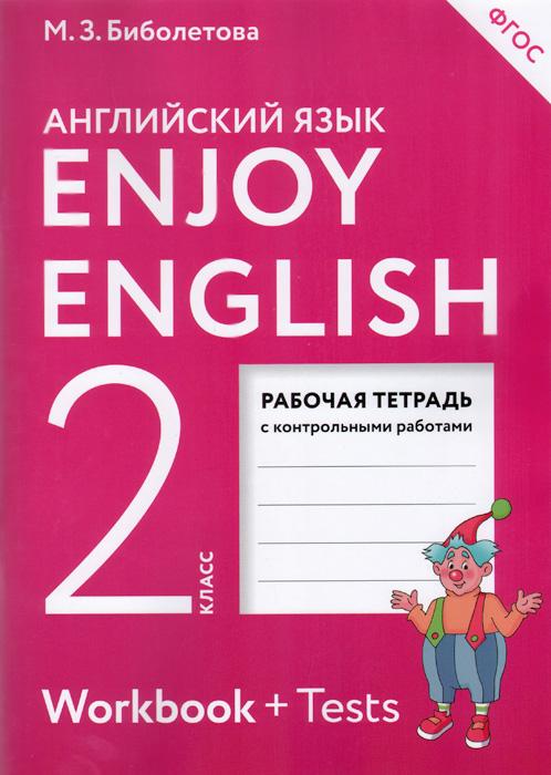 Enjoy english 7 класс cdmp3 биболетова м.з английский с удовольствием аудио приложение cdmp3 скачать