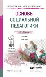 Основы социальной педагогики. Учебник