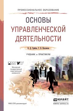 Основы управленческой деятельности. Учебник и практикум
