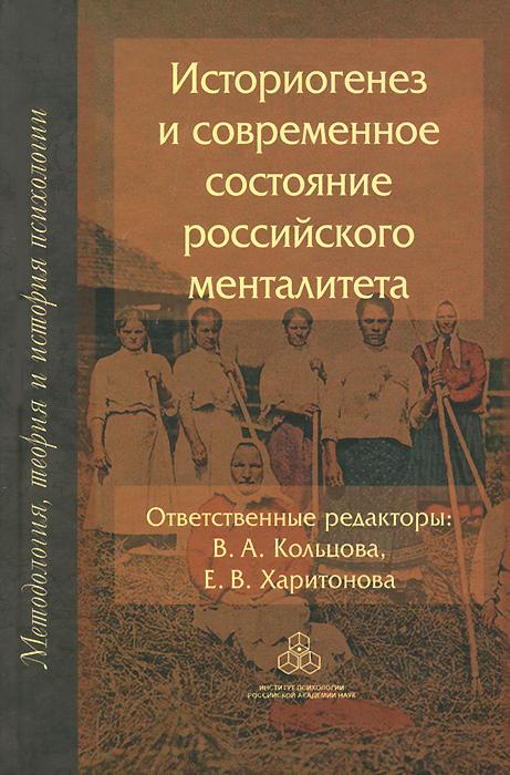 Историогенез и современное состояние российского менталитета в в дорошков состояние современного правосудия