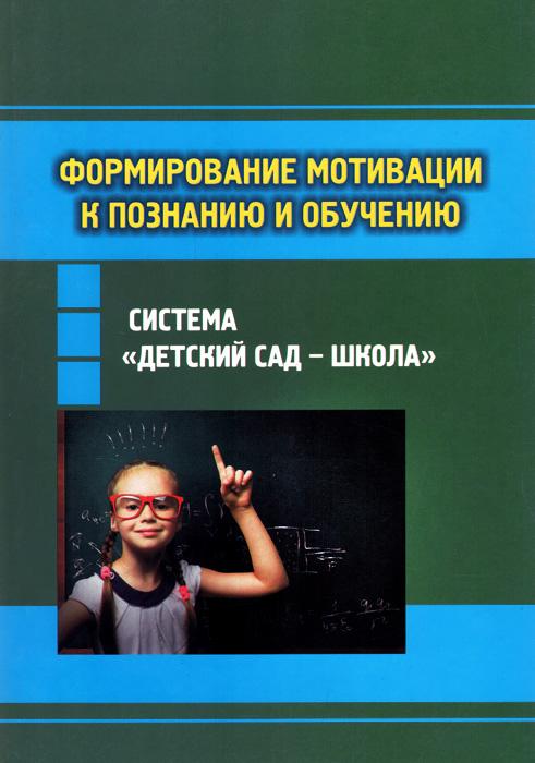 Формирование мотивации к познанию и обучению в системе