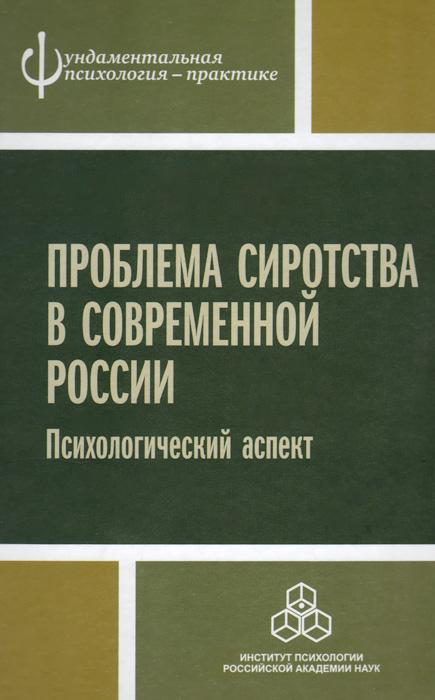 Проблема сиротства в современной России. Психологический аспект