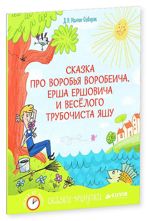 Сказка про Воробья Воробеича, Ерша Ершовича и весёлого трубочиста Яшу. Сказка-десятиминутка