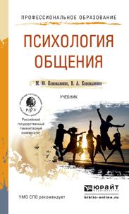 Психология общения. Учебник