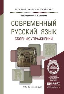 Современный русский язык. Сборник упражнений. Учебное пособие