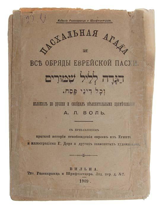 Пасхальная Агада и все обряды еврейской Пасхи