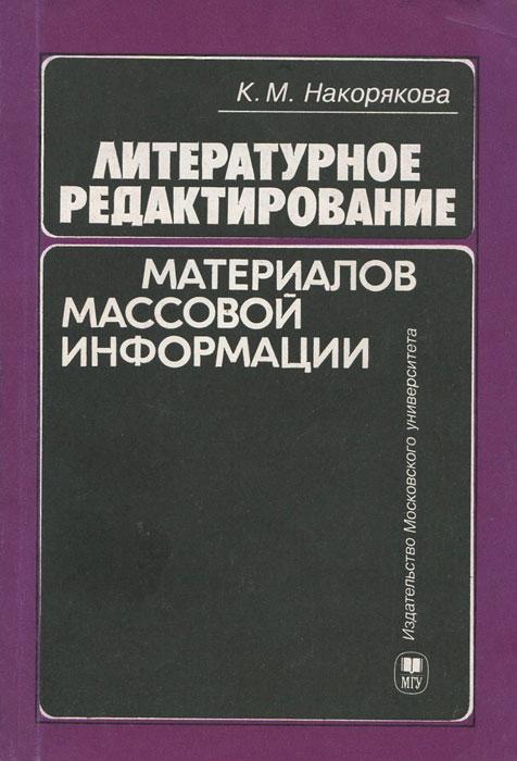 Литературное редактирование материалов массовой информации