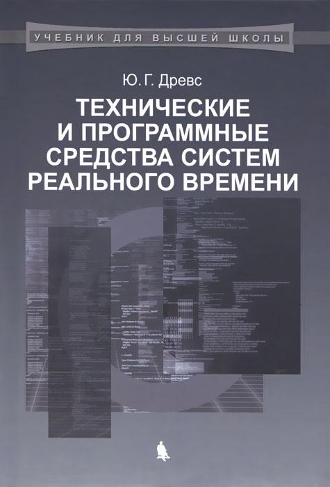 Технические и программные средства систем реального времени. Учебник