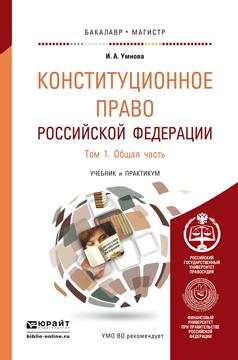 Конституционное право Российской Федерации. В 2 томах. Том 1. Общая часть. Учебник и практикум