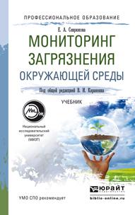 Мониторинг загрязнения окружающей среды. Учебник