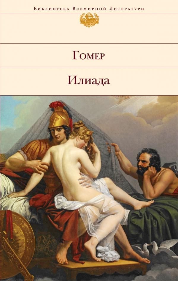 odysseus vs rama essay